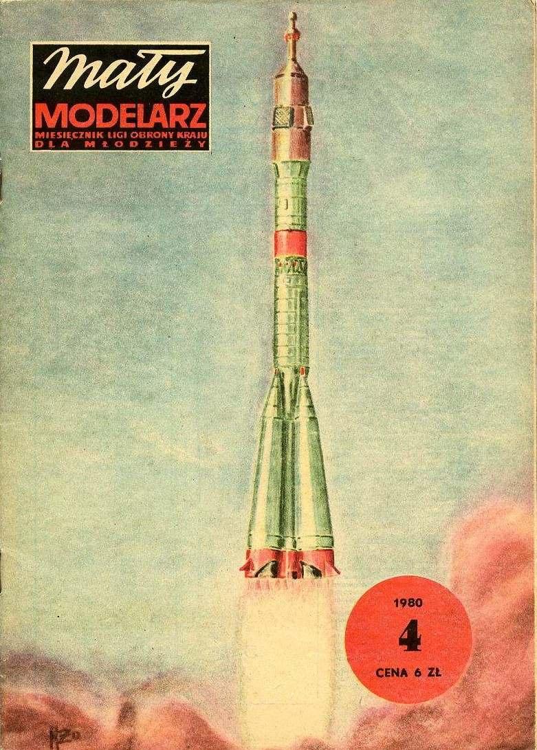 Ракета носитель из бумаги 4 класс